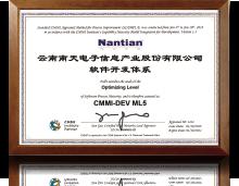 CMMI5-DEV ML5级认证(软件成熟度)