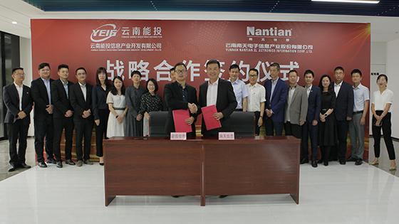 """强强联合助力""""数字云南""""建设 丨 南天信息与能投信息签署战略合作协议"""