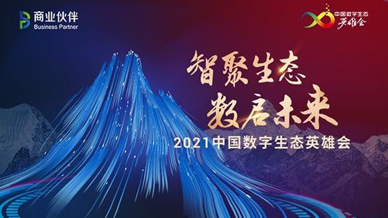 携手生态伙伴 共建数字经济丨南天信息出席2021中国数字生态英雄会