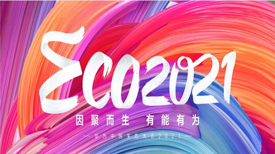 生态聚力,融合共赢丨南天信息携创新解决方案亮相华为中国生态大会